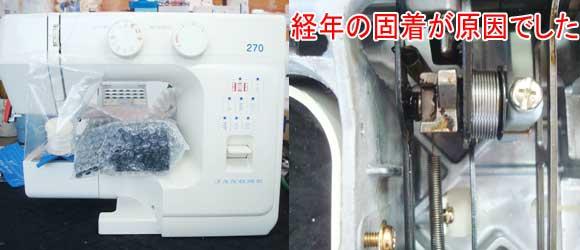 ジャノメミシン修理 270