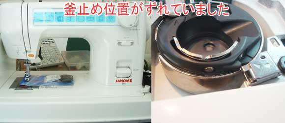 ジャノメミシン修理 390