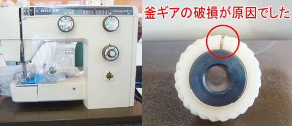 リッカーミシン修理  RZ8000