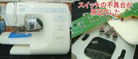 ブラザーミシン修理 ソレイユZZ3B-823