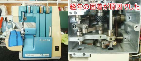 シンガーミシン修理 14U12A