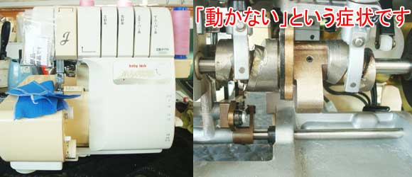 ジューキミシン(ベビーロック)修理 糸取物語BL66