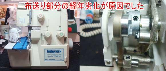 ジューキミシン(ベビーロック)修理 BL3-450MR