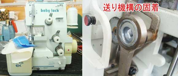 ジューキミシン(ベビーロック)修理 BL3-406EX