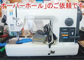 ジューキミシン(ベビーロック)修理 コンパニオン5000