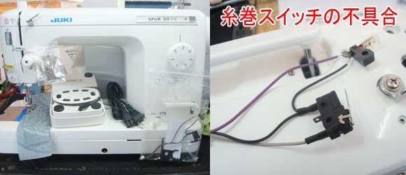 JUKIミシン修理 TL-30DX