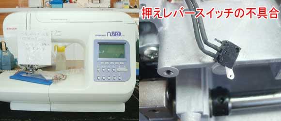 シンガーミシン修理 SC−300