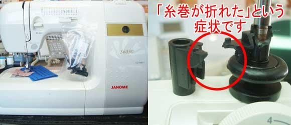 ジャノメミシン修理 電子ミシン6030