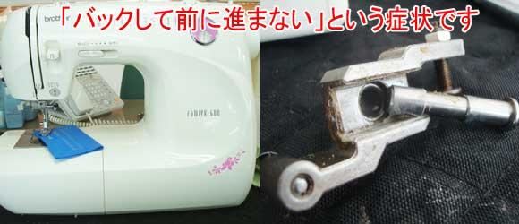ブラザーミシン修理 ファミール600