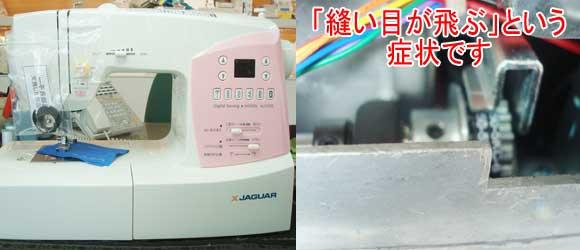 ジャガーミシン修理 AJ−3105