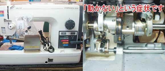 ジューキミシン(ベビーロック)修理 コンパニオン5500