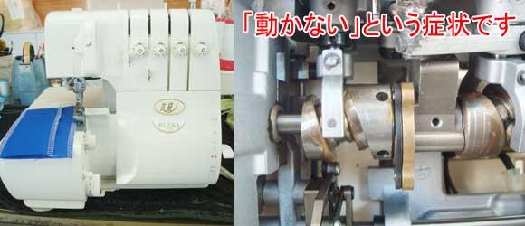 ジューキミシン(ベビーロック)修理 BL5700 BUNKA