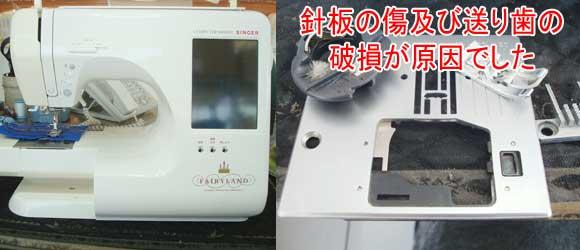 シンガーミシン修理 9800DX