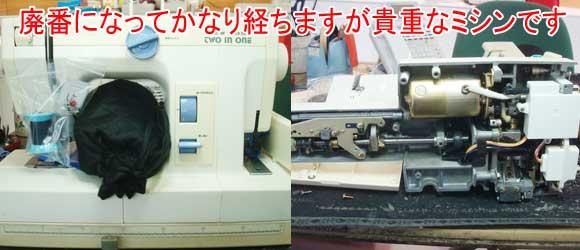 ジャノメミシン修理 ツーインワン725
