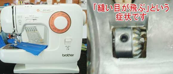 ブラザーミシン修理 BS40 EL137