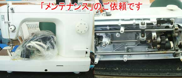 JUKIミシン修理 TL-90S