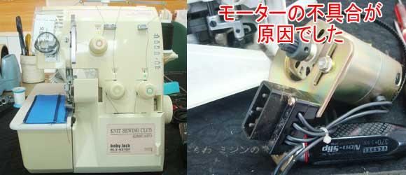 ジューキミシン(ベビーロック)修理 BL3−437DF