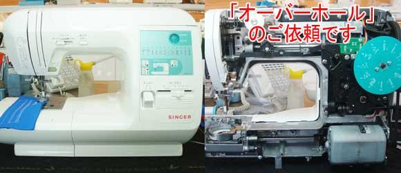 シンガーミシン修理 CE41