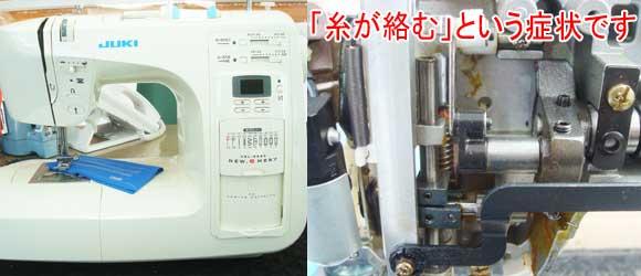 JUKIミシン修理 HZL−560