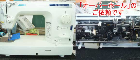 JUKIミシン修理 SL300EX