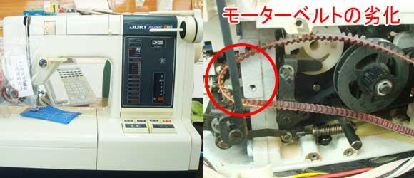 JUKIミシン修理 HZL−550