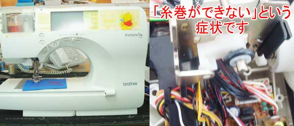 ブラザーミシン修理 P100 EMS10