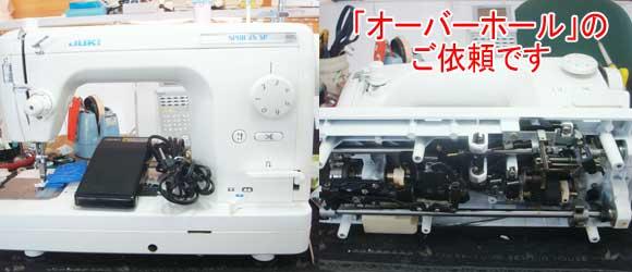 JUKIミシン修理 TL25SP