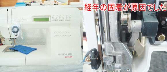 シンガーミシン修理 3300