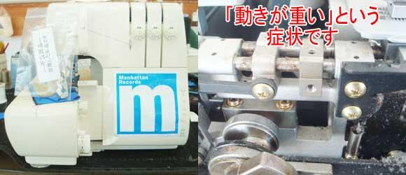 ジューキミシン(ベビーロック)修理 衣縫人3本糸