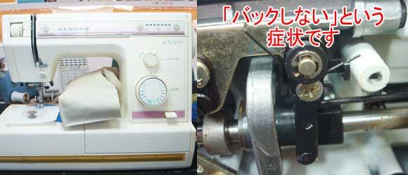 ジャノメミシン修理 S5000