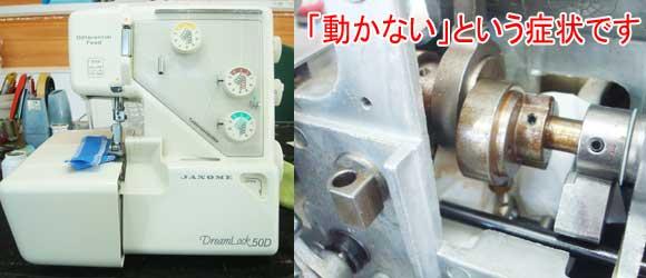 ジャノメミシン修理 DL−50D