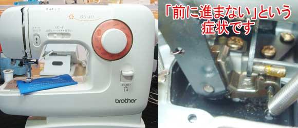 ブラザーミシン修理 BS40