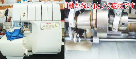 ジューキミシン(ベビーロック)修理 糸取り物語BL65EX