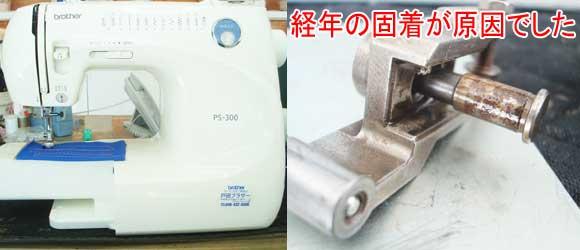 ブラザーミシン修理 EL619 PS300