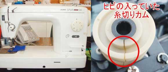 JUKIミシン修理 SPUR96