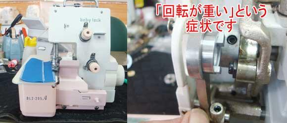 ジューキミシン(ベビーロック)修理 205A