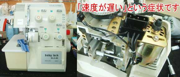 ジューキミシン(ベビーロック)修理BL4−85