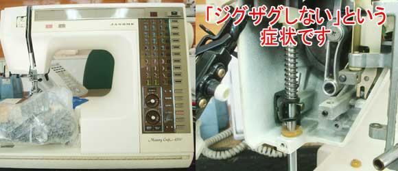 ジャノメミシン修理 メモリークラフト6500