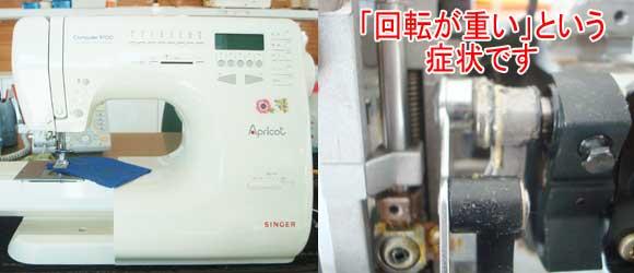 シンガーミシン修理 アプリコット9700