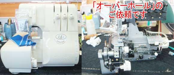 ジューキミシン(ベビーロック)修理 3700BUNKA