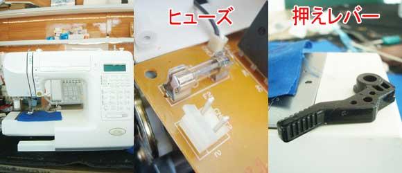 ジャノメミシン修理 7702