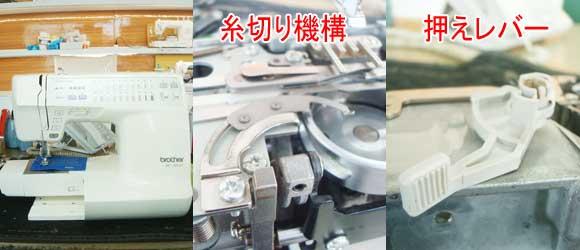 ブラザーミシン修理 CP969 BC3000