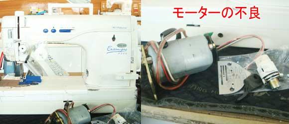 ジューキミシン(ベビーロック)修理 エクシムプロ9300