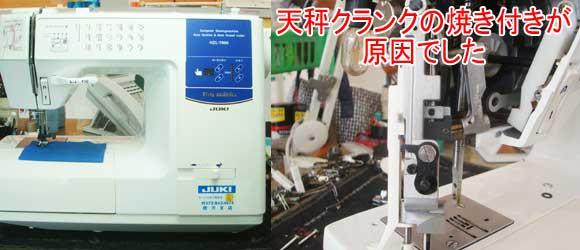 JUKIミシン修理 HZL7800