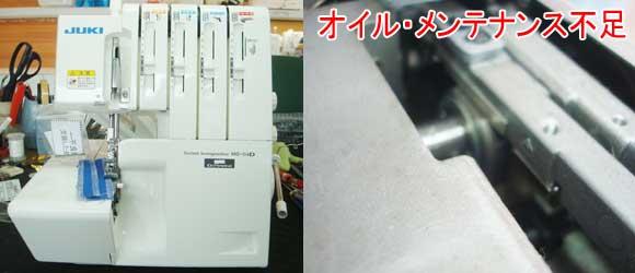 JUKIミシン修理 MO−114D