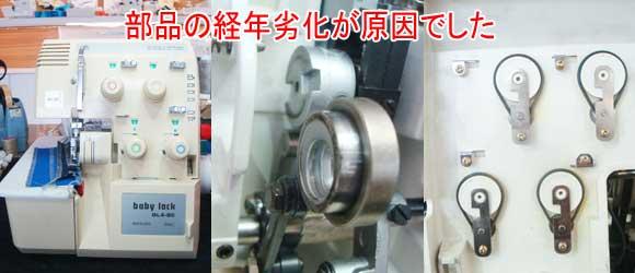 ジューキミシン(ベビーロック)修理 BL4−85