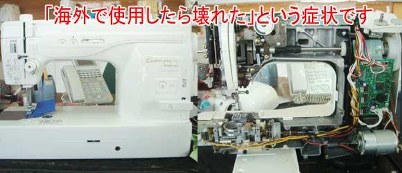 ジューキミシン(ベビーロック)修理 エクシムプロ9600