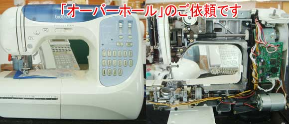ブラザーミシン修理 BC6000