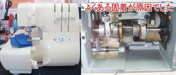 ジューキミシン(ベビーロック)修理 BL34