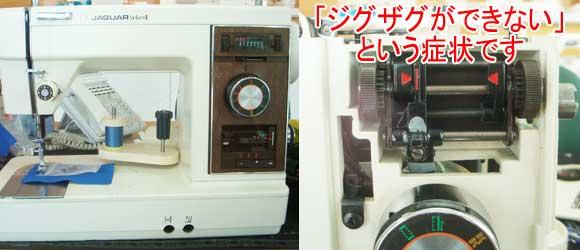 ジャガーミシン修理 ベルベット2 MT305